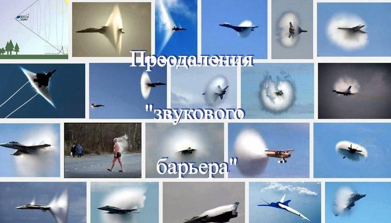 Звуковой барьер в авиации.Часть1