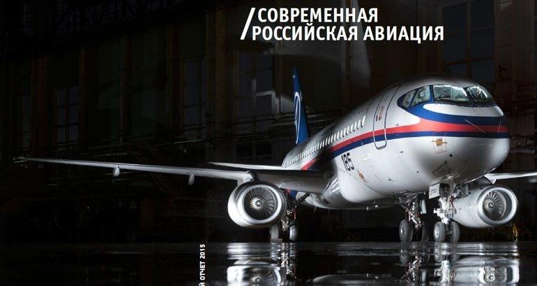 Гражданское самолётостроение в обход санкций