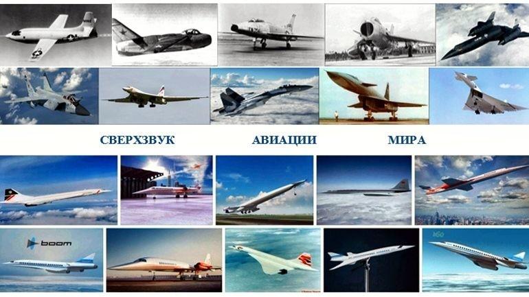 Сверхзвуковые самолёты – что мы о них знаем?Часть2