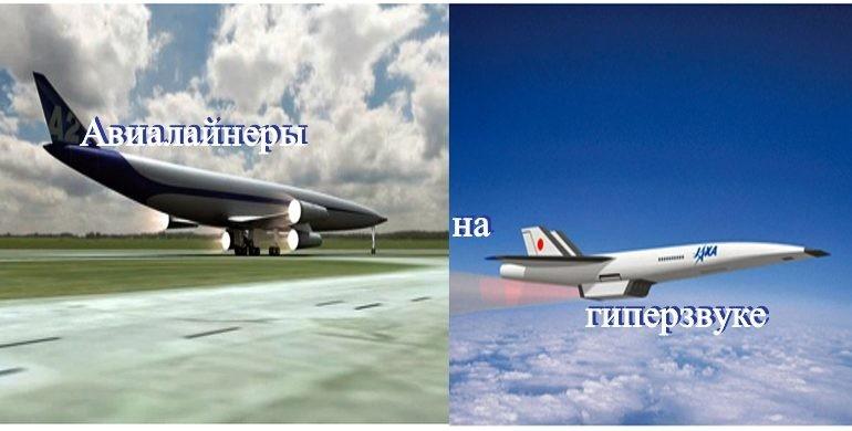 Гиперзвуковые авиалайнеры будущего.Часть 4