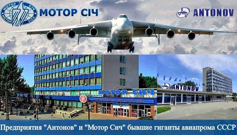 Крах  украинского авиапрома и «Битва за советские технологии»…