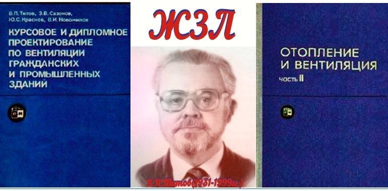 В.П. Титов(1931–1999гг.) — выдающийся ученый в области отопления и вентиляции