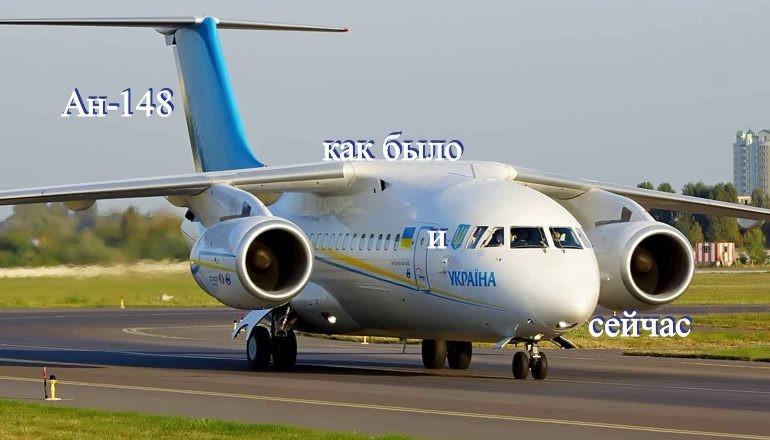 Полный цикл производства самолетов семейства Ан-148/Ан-158. Как это было и что сейчас