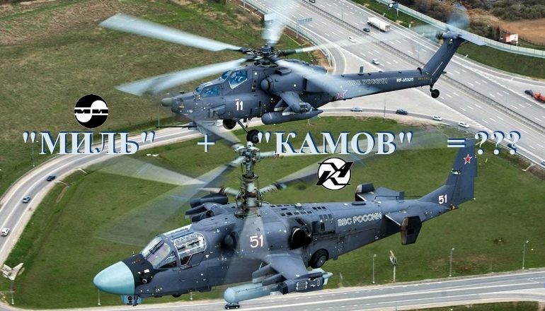 Конструкторские бюро «Миля» и «Камова» будут объединены в Национальный центр вертолетостроения