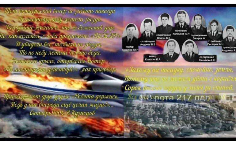 К 30-летию трагической гибели патриотов ВТА и ВДВ на самолёте ИЛ-76МД №76569«Полёт длинною в жизнь»18.10.1989г