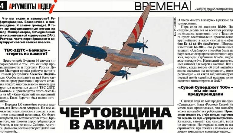 В поисках  оживления гражданского авиапрома. Часть 2