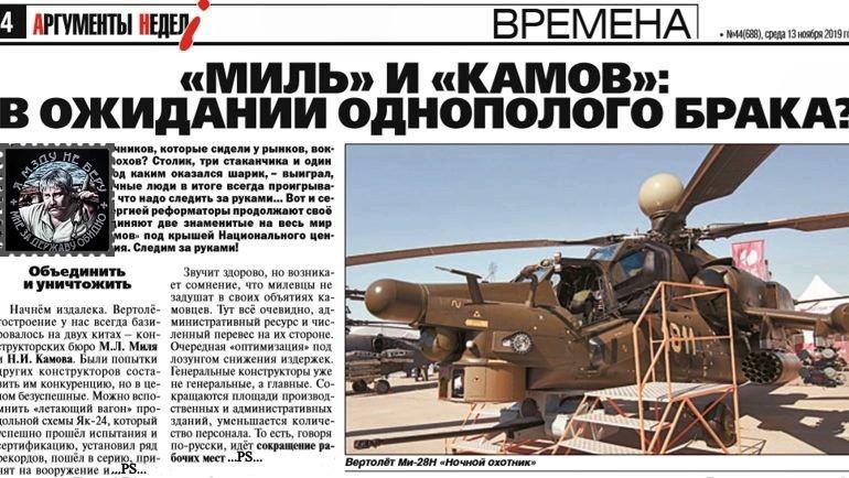 Об авиации в «Аргументах недели» №44