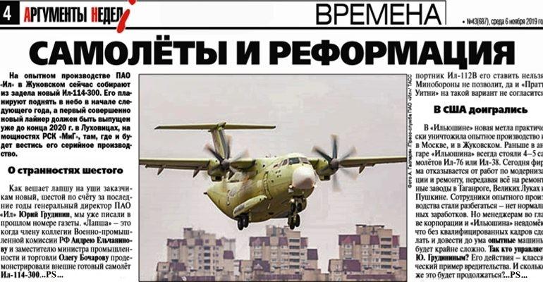 Об авиации в «Аргументах недели» №43