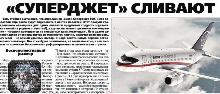 Об авиации в «Аргументах недели» №46