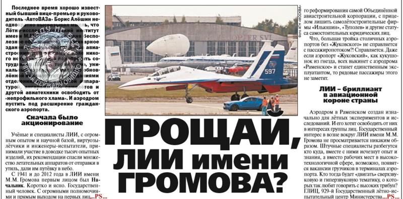 Об авиации в «Аргументах недели» №47