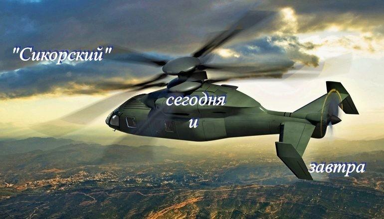 Американцы ведут разработку боевого вертолета будущего.