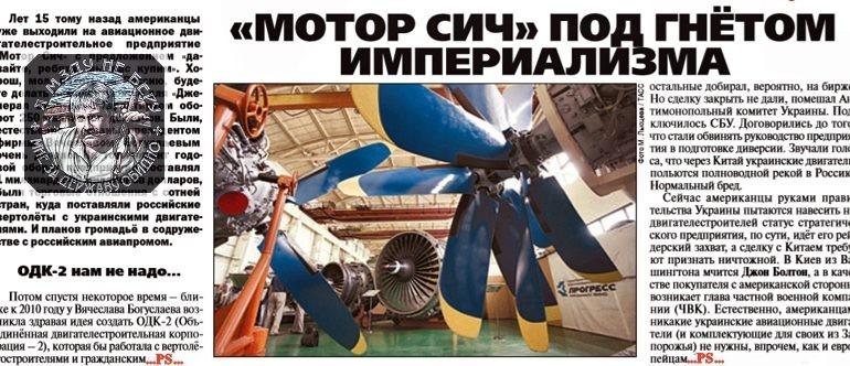 Об авиации в «Аргументах недели» №48